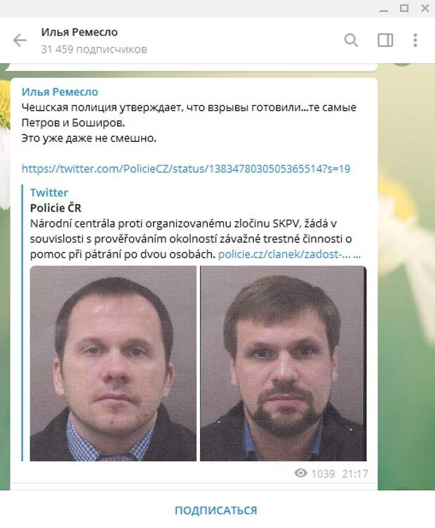 """""""Это уже даже не смешно"""": МВД Чехии считает, что взрыв во Врбетице устроили Петров и Боширов - фото"""