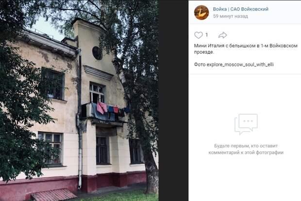 Фото дня: атмосферный дом на Войковском проезде