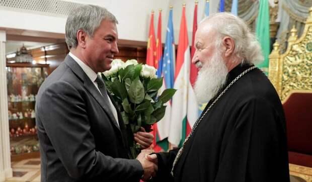 Володин поздравил патриарха Кирилла с годовщиной интронизации