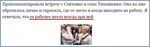 Савченко поссорилась с Тимошенко