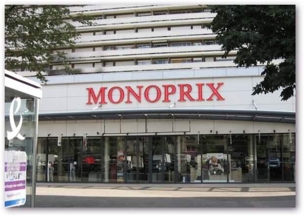 Один из магазинов Monoprix.   Фото: sites.google.com