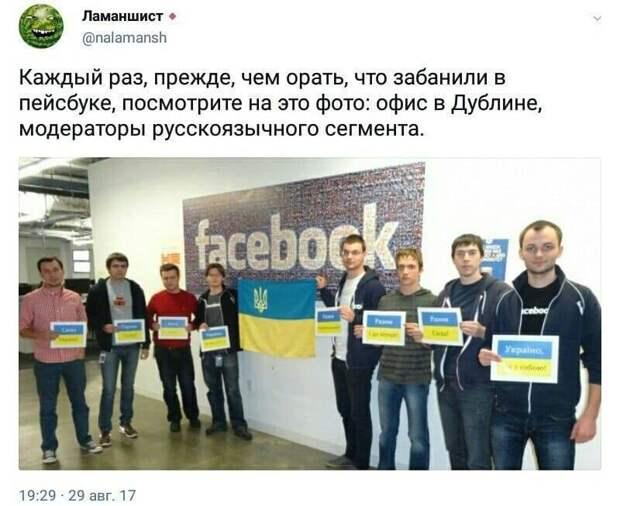 «Фейсбук», русофобия и укро-неонацизм под руководством США?