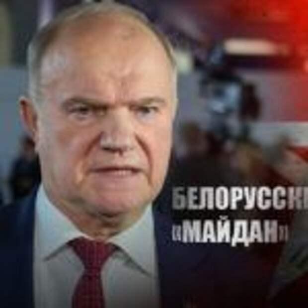 Зюганов рассказал о последствиях для России если «сломают» Белоруссию