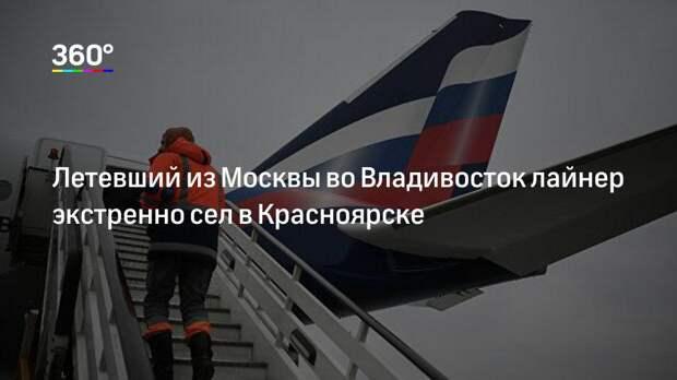 Летевший из Москвы во Владивосток лайнер экстренно сел в Красноярске
