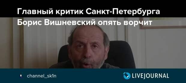 Вишневский поддержал мошенников из Елизаветинской больницы