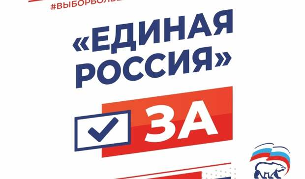 5 причин проголосовать за «Единую Россию»