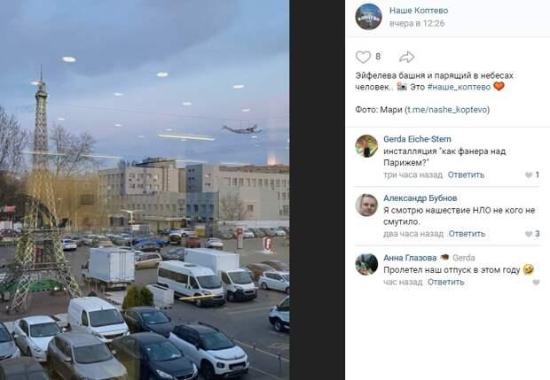 Фото дня: человек парит над Коптево