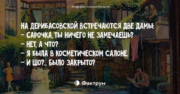 Искромётные одесские анекдоты от Михалыча!