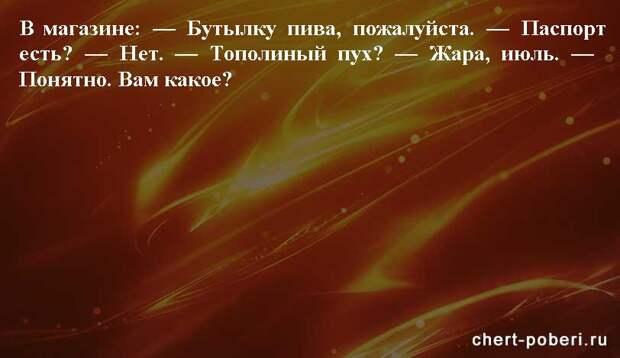 Самые смешные анекдоты ежедневная подборка chert-poberi-anekdoty-chert-poberi-anekdoty-30581112082020-12 картинка chert-poberi-anekdoty-30581112082020-12