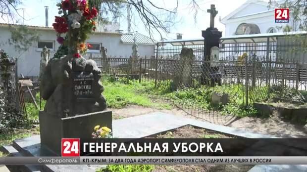 Воинские захоронения на Старорусском кладбище в Симферополе приводят в порядок