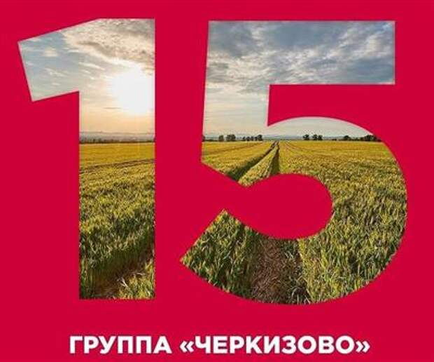 """Успех """"Черкизово"""" зависит от расширения географии присутствия продукции"""