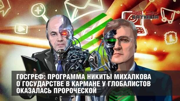 ГосГреф: программа Никиты Михалкова о государстве в кармане у глобалистов оказалась пророческой
