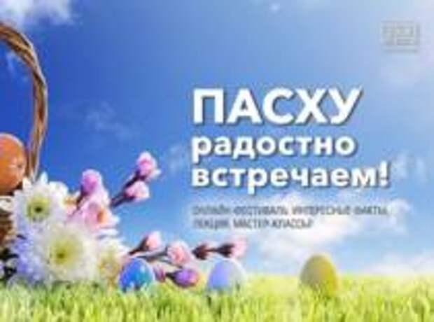 Онлайн-фестиваль «Пасху радостно встречаем!»