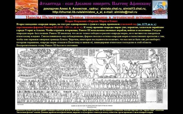 """Исторический экскурс и анонс публичной авторской лекции по Древней Истории:  «Пеласги и ЭТРУССКИ» (02-12-18, кафе """"Журфак"""")"""