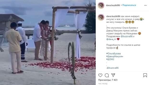 Ольга Бузова и Давид Манукян разыграли свадьбу
