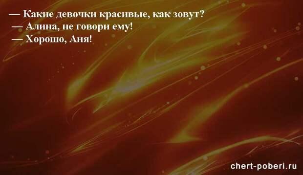 Самые смешные анекдоты ежедневная подборка chert-poberi-anekdoty-chert-poberi-anekdoty-18330504012021-5 картинка chert-poberi-anekdoty-18330504012021-5