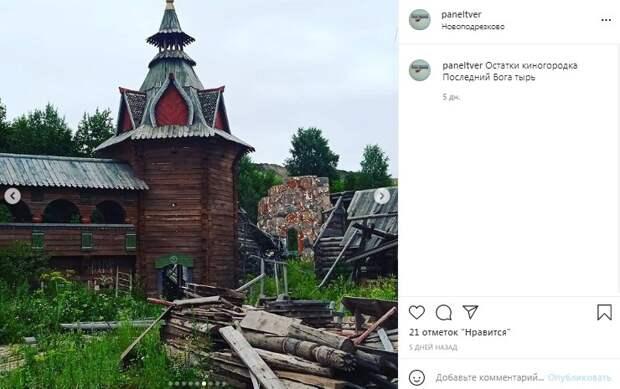 Фото дня: остатки киногородка на Новосходненском шоссе