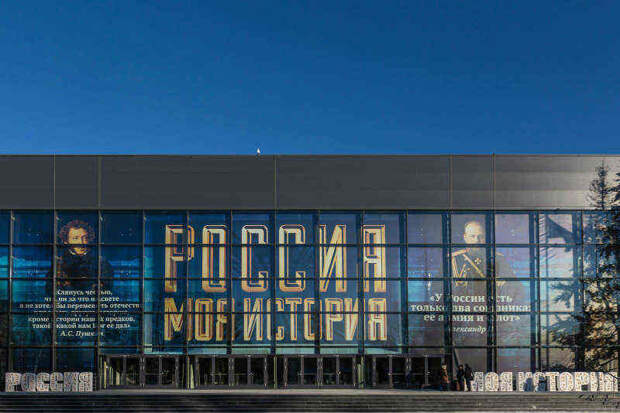 Здание павильона № 57«Россия — моя история» . Фото Мос.ру