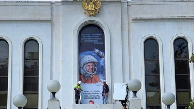 На российском посольстве в Мадриде появился портрет Гагарина