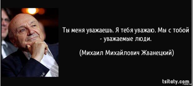 Жванецкий — «Стиль спора»