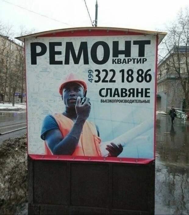 Смешная реклама – пример со строителями
