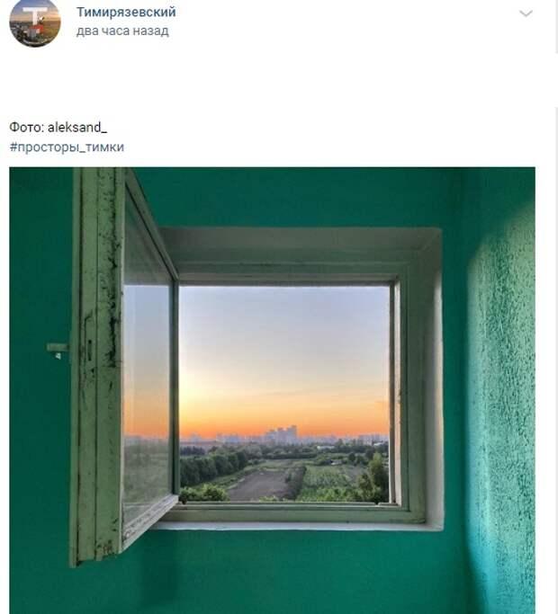 Фото дня: волшебный вид на Тимирязевский поля