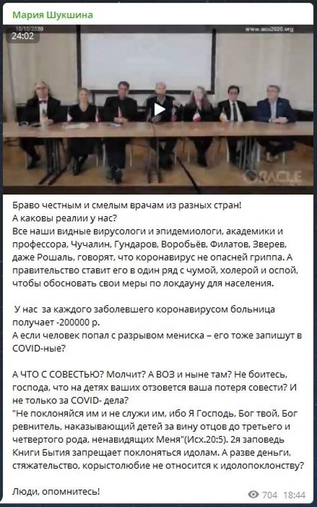 """Мария Шукшина назвала врачей, разоблачивших COVID, и обратилась к властям: """"Не боитесь, господа?"""""""