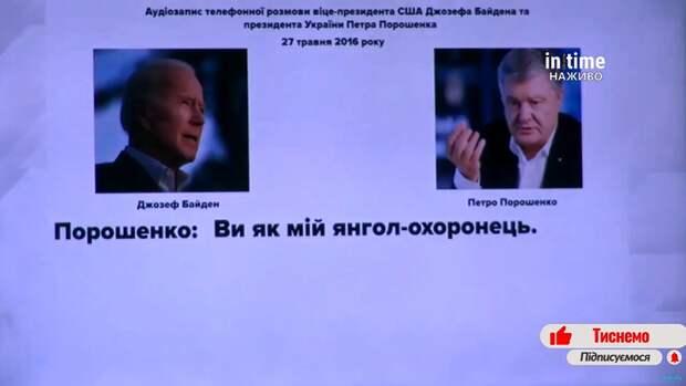 Зеленский и компромат на Байдена. Чем закончится «Украинагейт 2.0»