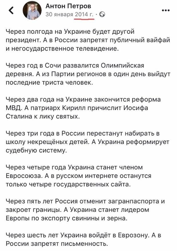 """Предсказания """"свидомых"""" и реальность"""
