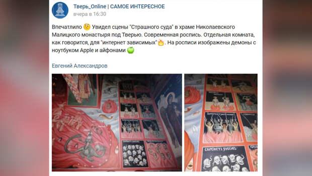 Духовники монастыря под Тверью объяснили появление фресок об интернет-зависимости