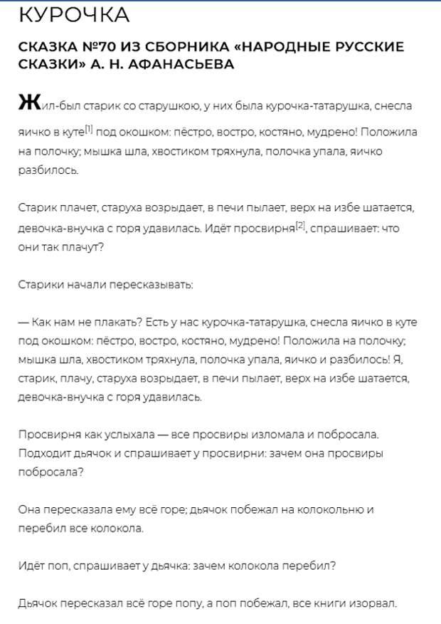 """Один из вариантов сказки """"Курочка Ряба"""""""