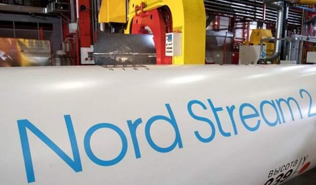 Призыв Франции остановить «Северный поток-2» вФРГ назвали неразумным