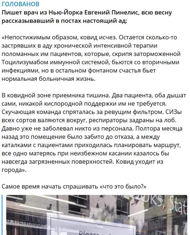 """Русский врач в США о главной загадке COVID-19: """"Непостижимым образом исчез"""""""