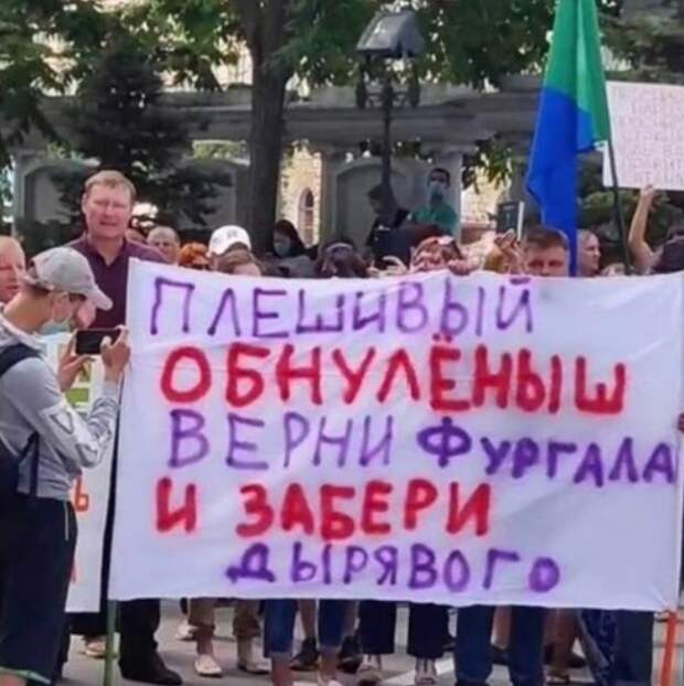 На шествиях в Хабаровске оскорбляют Путина и поднимают флаги белорусских националистов