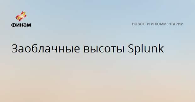 Заоблачные высоты Splunk