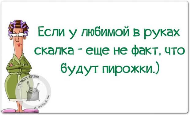 1421603152_frazki-11 (604x367, 115Kb)
