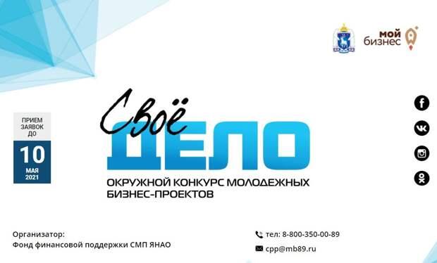 На Ямале стартовал грантовый конкурс бизнес-проектов «Своё дело»