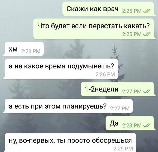 - Хочу расстаться с девушкой, но не знаю как это сделать. - Будь мужиком! Скажи ей, что ты гей!