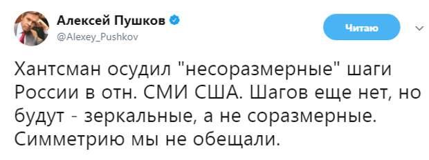Фото: Pr Scr twitter.com / Alexey_Pushkov