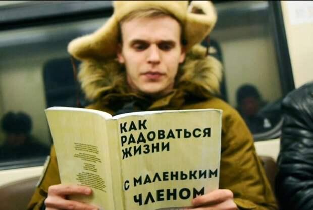 Странные обложки книг, которые можно встретить втранспорте