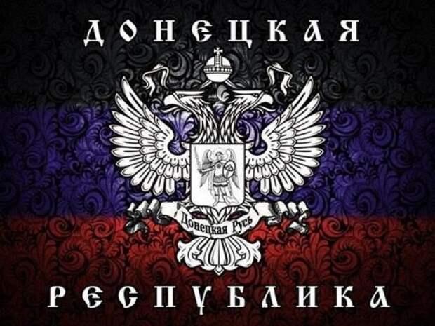 Донецк – Гордимся! Помним! Не забудем! Не простим!
