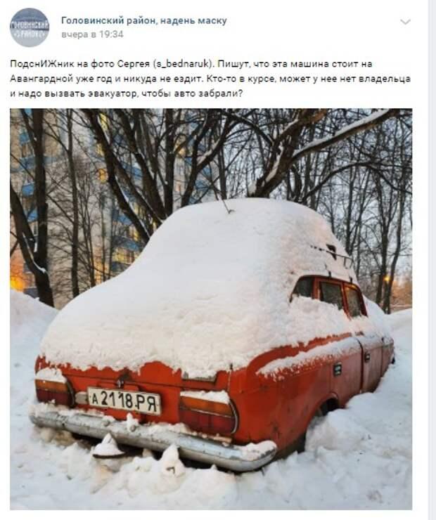 Фото дня: автомобильный «подснежник» на Авангардной