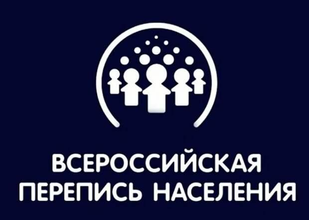 В России перепись населения пройдет с 15 октября по 14 ноября