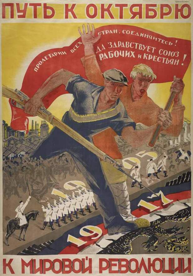 Миф об отказе Сталина от мировой революции