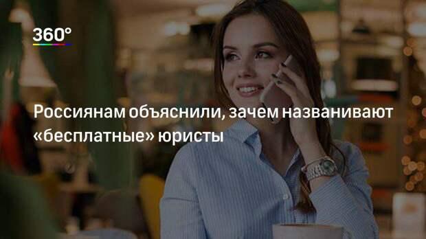 Россиянам объяснили, зачем названивают «бесплатные» юристы