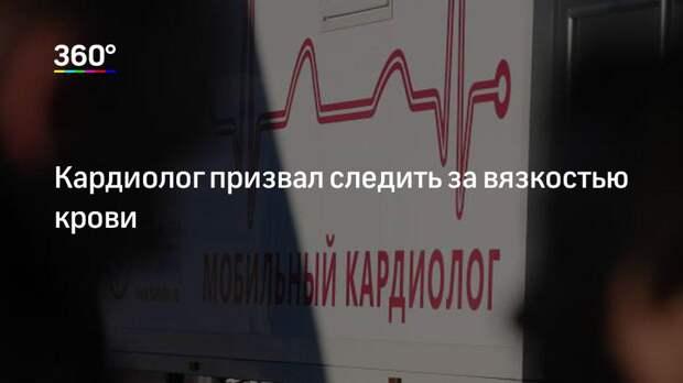 Кардиолог призвал следить за вязкостью крови