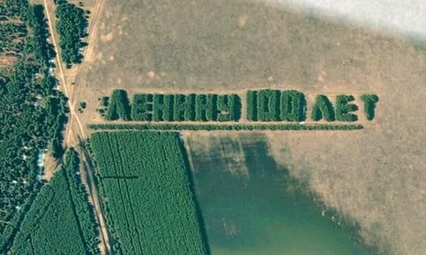 Зачем в СССР делали надписи из деревьев, видимые даже из космоса?