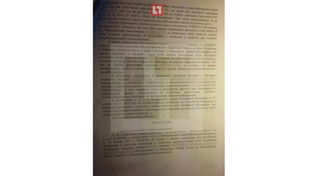 Заключение по проверке. Фото: ОМВД РФ по Беломорскому району