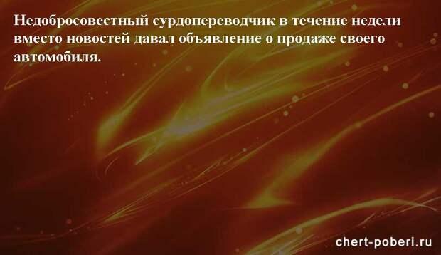 Самые смешные анекдоты ежедневная подборка chert-poberi-anekdoty-chert-poberi-anekdoty-18330504012021-15 картинка chert-poberi-anekdoty-18330504012021-15
