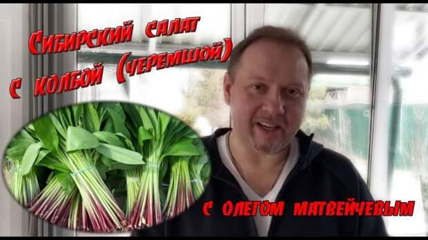 Олег Матвейчев готовит Сибирский салат с колбой (черемшой)